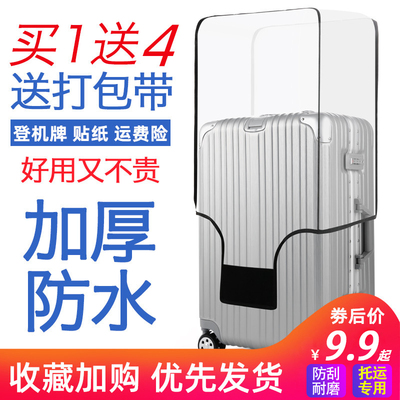 Thickened suitcase protective cover transparent trolley case suitcase cover dust cover 20/24/2628 inch wear-resistant and waterproof