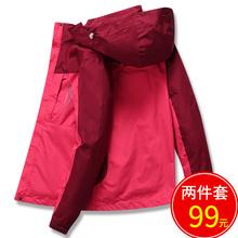 冲锋衣女三合一秋冬季外套加绒加厚可拆卸户外保暖防风衣男登山服