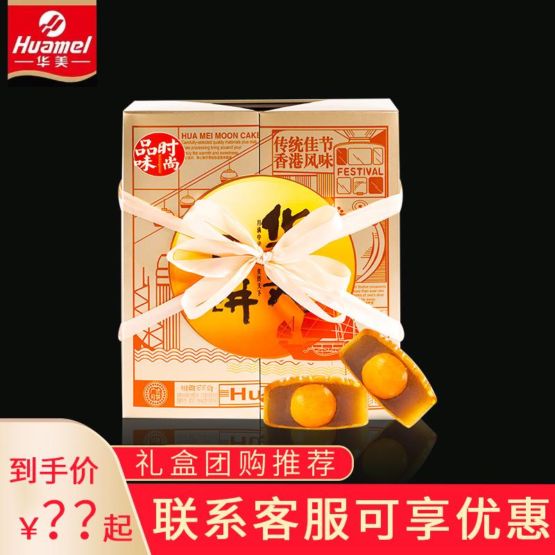 华美中秋蛋黄白莲蓉广式团购月饼(非品牌)