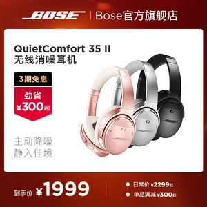 bose quietcomfort35 ii无线耳机