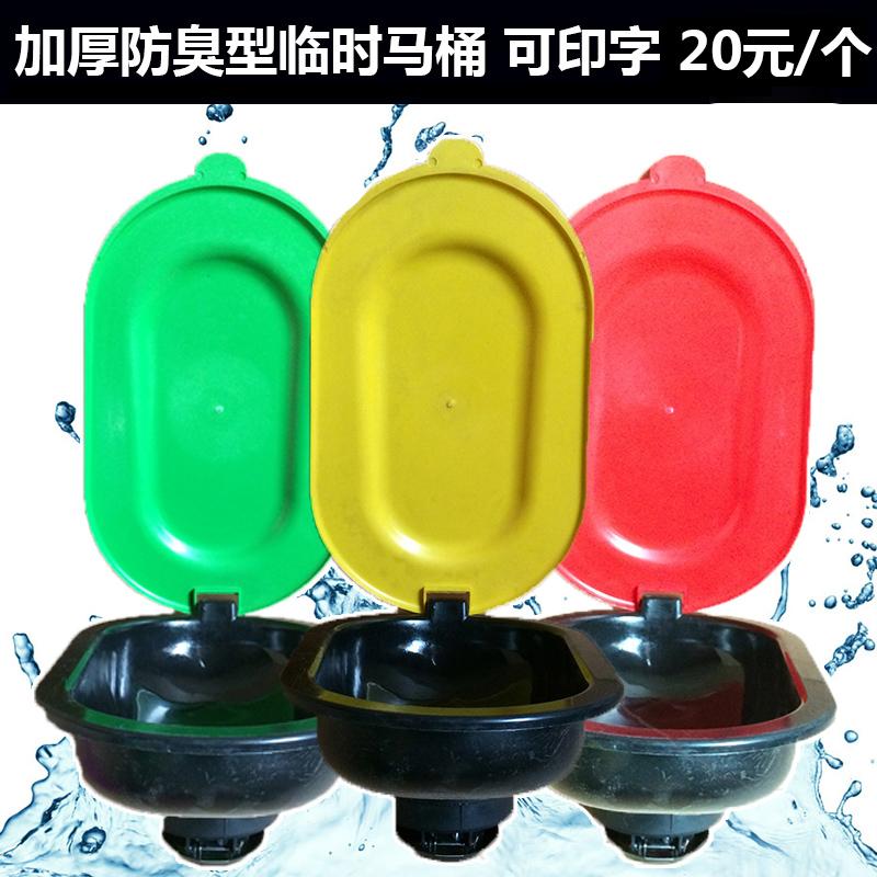 Декоративный сайт временный туалет ПВХ дезодорант одноразовый туалет писсуар