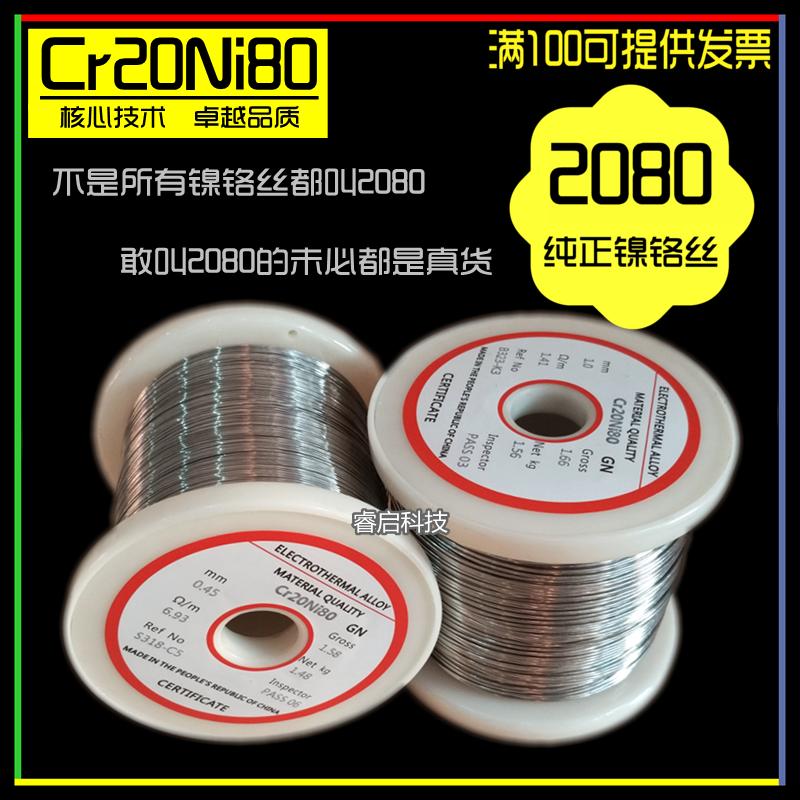 Cr20Ni80 никель-хромовая проволока 2080 электрический провод сопротивления провод ni80 нагрев проволока нагрев проволока пена режущая проволока