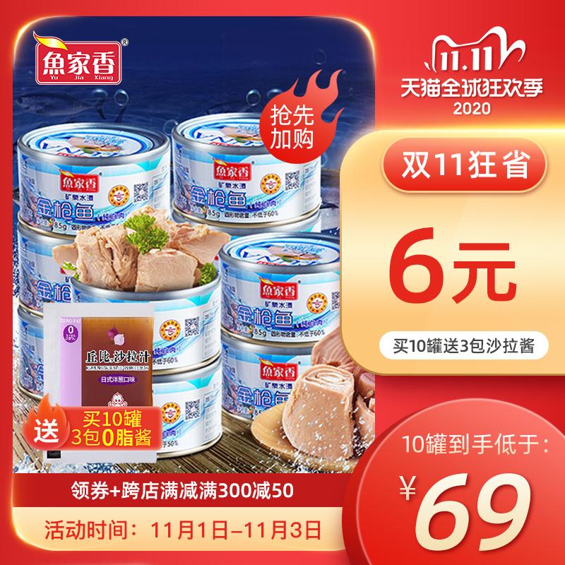 魚家香 水浸金槍魚罐頭185g*10罐代餐沙拉即食低脂魚肉健身吞拿魚