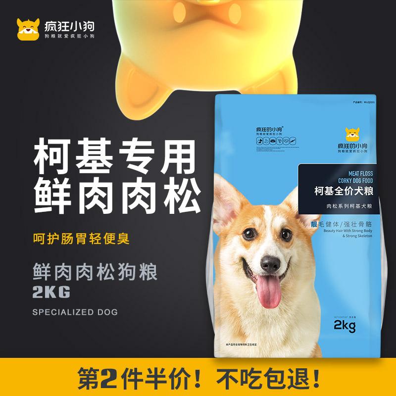 疯狂的小狗狗粮柯基小型犬幼犬成犬专用肉松粮去泪痕奶糕2kg4斤