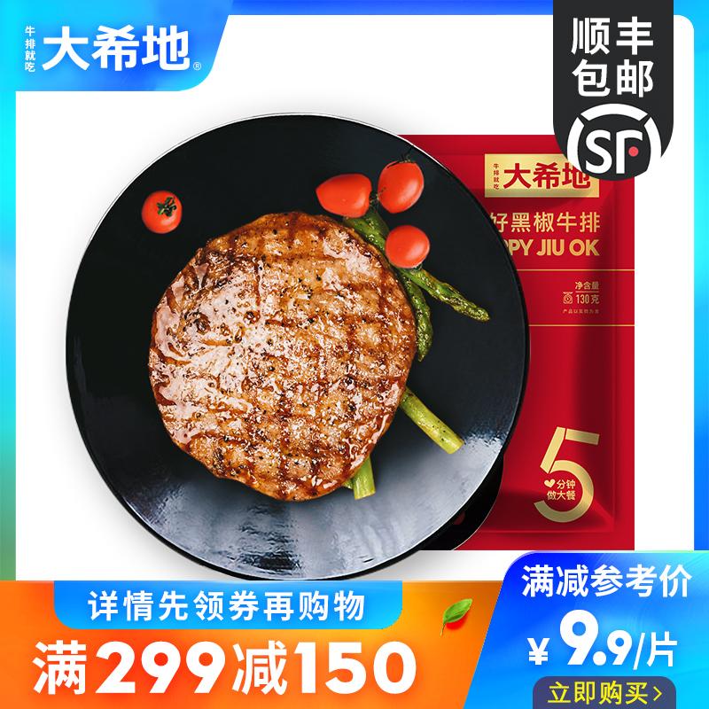 【专区299-150】大希地大开心进口黑椒牛排新鲜牛肉130g*3片