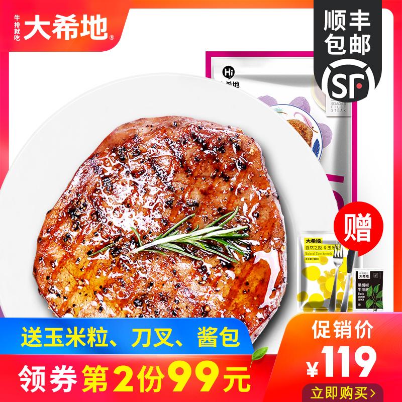 【大希地】牛排黑椒菲力新鲜牛扒牛肉牛肉儿童家庭10片1300g
