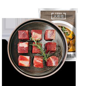 【大希地】牛腩新鲜冷冻牛肉粒牛肉块
