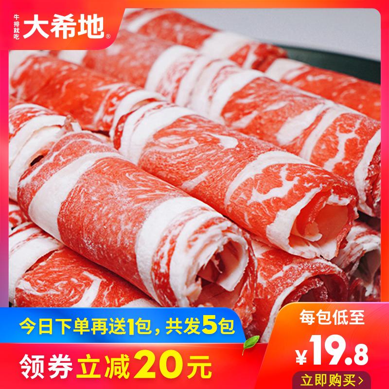 大希地新鲜牛肉卷雪花肥牛卷火锅食材配菜牛肉片烧烤家用250g*4包