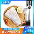 【专区299-150】大希地越南巴沙鱼片新鲜鱼肉免邮冷冻200g*2袋