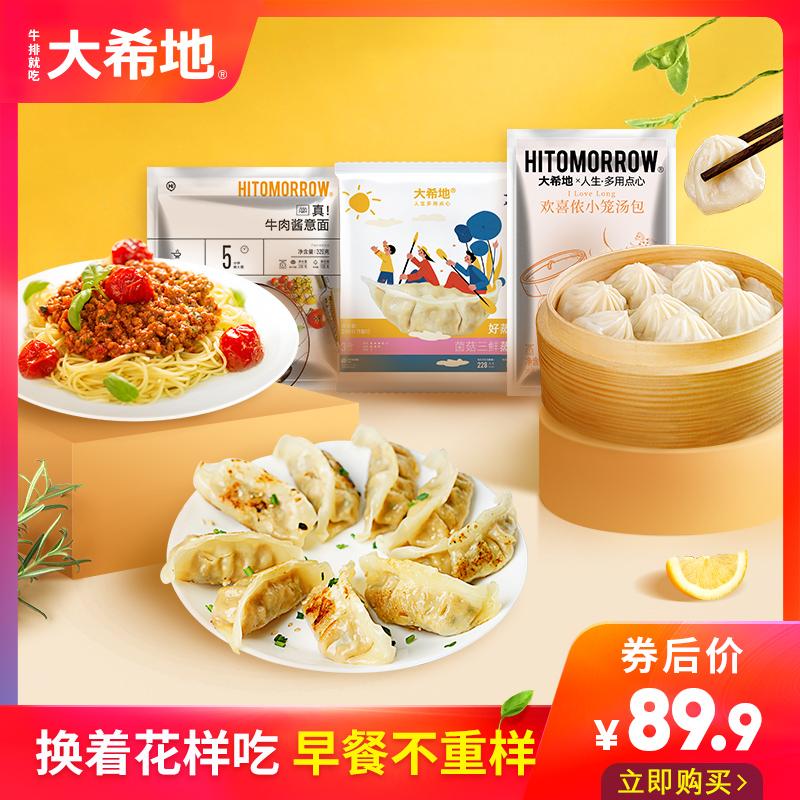 【大希地】菌菇三鲜蒸饺速冻水饺煎饺