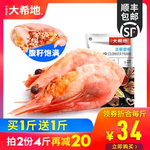 【大希地】加拿大北极虾甜虾腹籽进口水产鲜活即食非刺身冷冻大虾