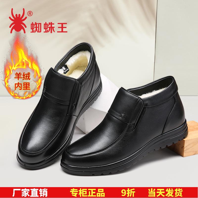 男鞋蜘珠王蛈蛛王棉靴知珠王蜘蛛网皮鞋朱高男式真皮挡羊毛棉鞋。