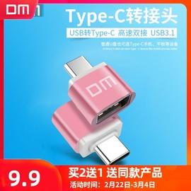 DM Type-c轉接頭 普通U盤轉type c安卓手機U盤迷你轉換器圖片