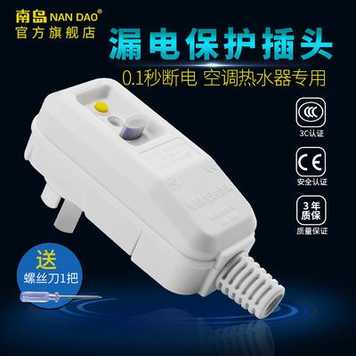 南岛热水器电热水器漏电保护器插头插座家用空调防触电10a16a开关