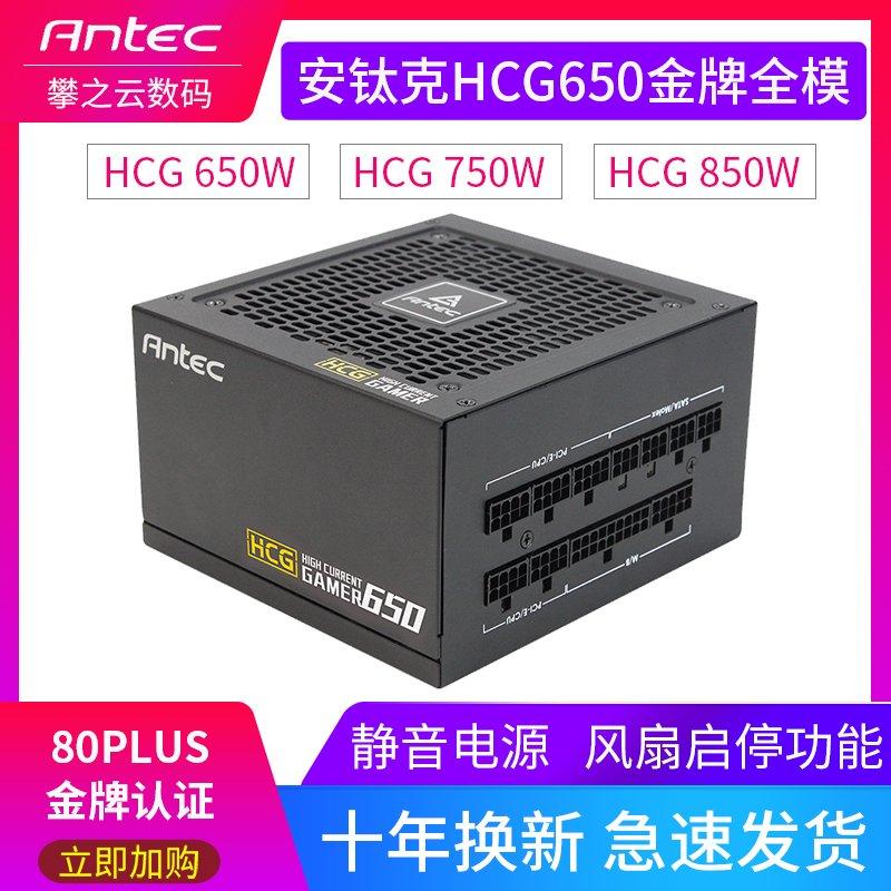 安钛克HCG650/750//850W金牌全模组台式机电脑电源游戏背线静电源