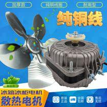 纯铜线冰箱冰柜散热风机电机冷凝器罩极异步电动机冷凝风扇电机