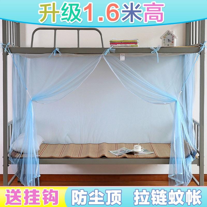 床单双人蚊帐单人床门拉链0.9..学生蚊帐通用下铺公主风拉链方帐