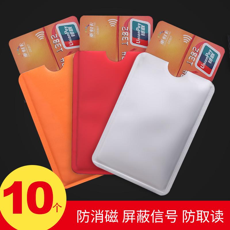 防消磁锡箔卡套防盗刷锡纸信用卡银行身份证件保护套NFC屏蔽卡包