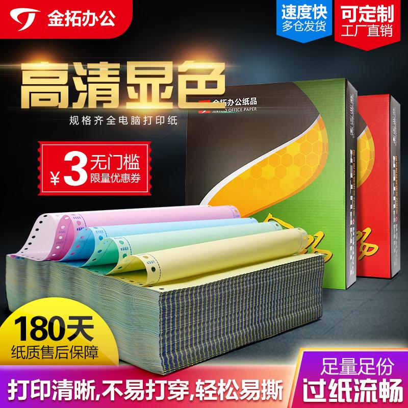 a4针式电脑打印纸三联四联五联二联二等分三等分凭证出货单打印纸