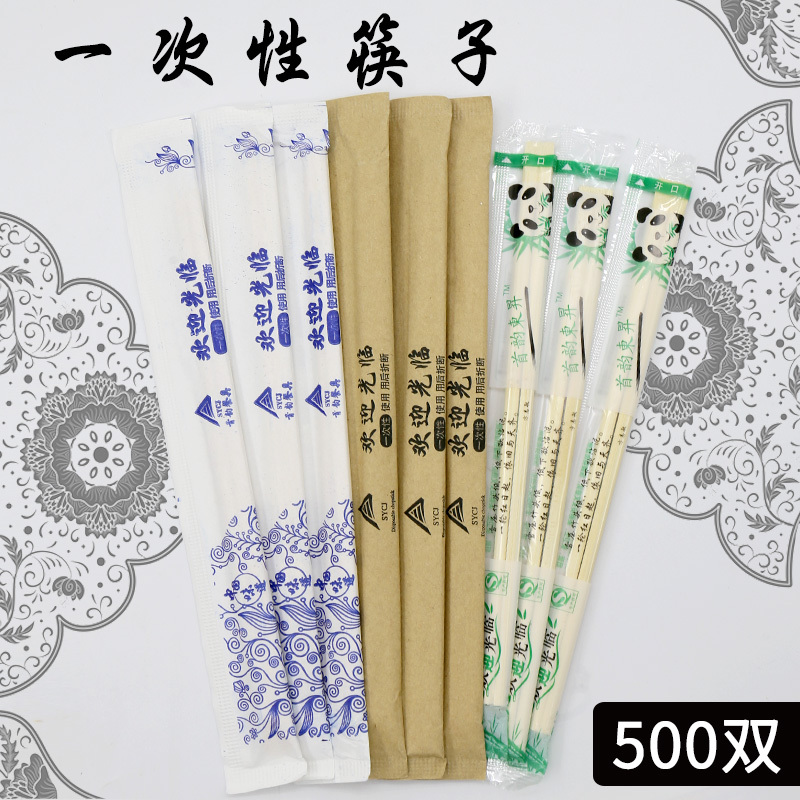 Disposable chopsticks independent packaging natural bamboo chopsticks household restaurant takeout packaging tableware batch 500 pairs