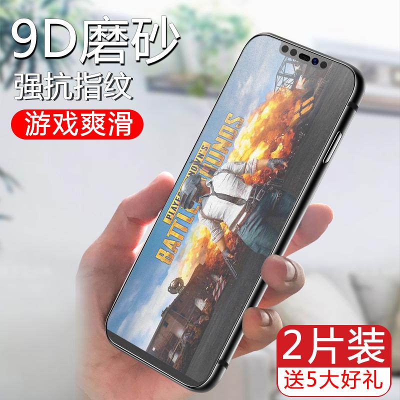 限50000张券iphone苹果x钢化膜xs磨砂xsmax手机膜全屏xr全覆盖抗蓝光xs max