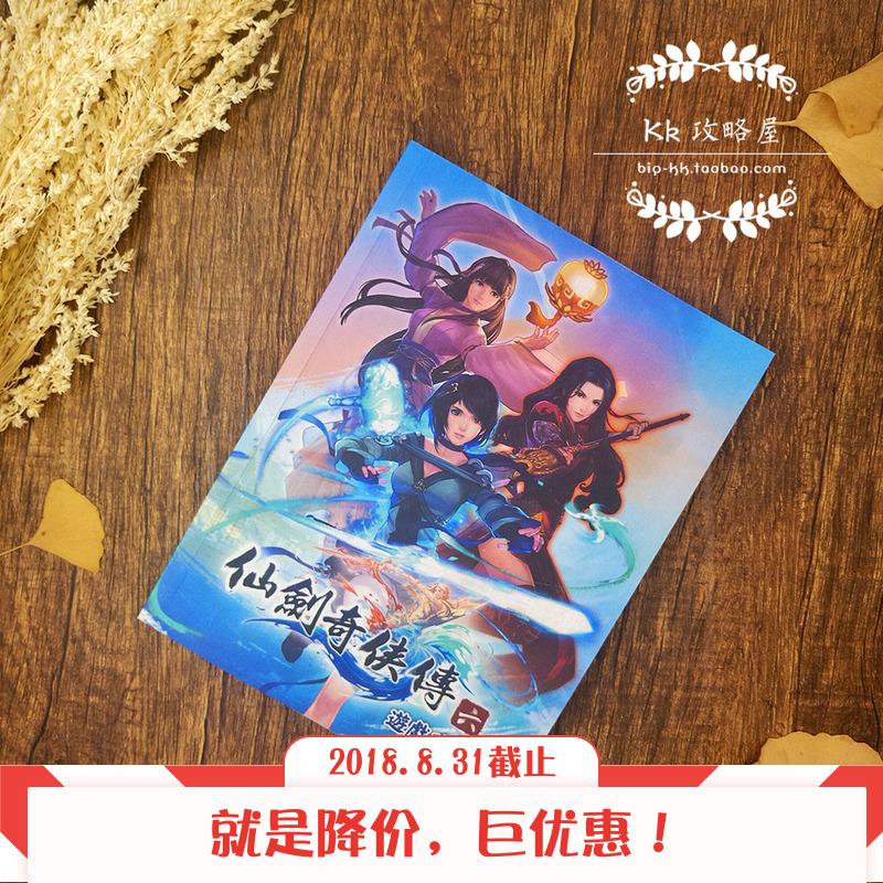 Kk攻略屋《仙剑奇侠传六6�》繁体游戏攻略 包邮台版