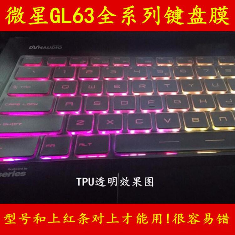 msi微星GL63 8RE-416CN键盘保护贴膜15.6英寸15电脑417笔记本全覆盖防尘透明可爱套罩垫彩色凹凸硅胶防水按键