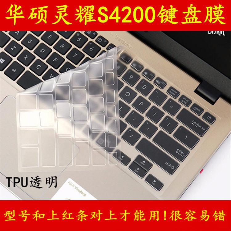 asus华硕灵耀S4200UQ8250键盘保护贴膜14英寸7100电脑U笔记本全覆盖防尘透明可爱套罩垫彩色凹凸硅胶TPU按键