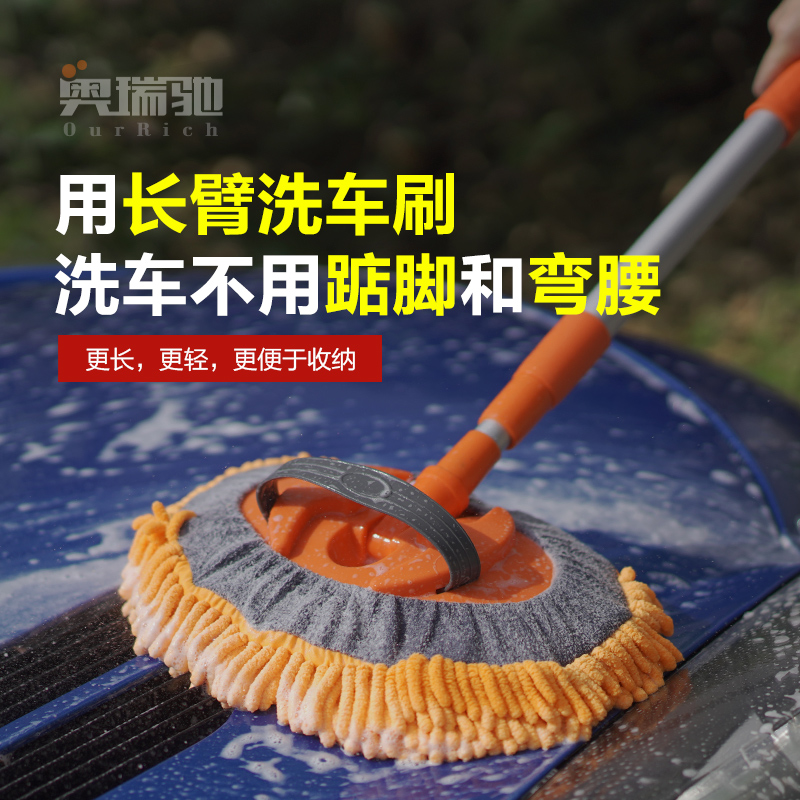 奥瑞驰汽车用洗车拖把长柄伸缩擦车专用刷子除尘掸子刷车软毛工具