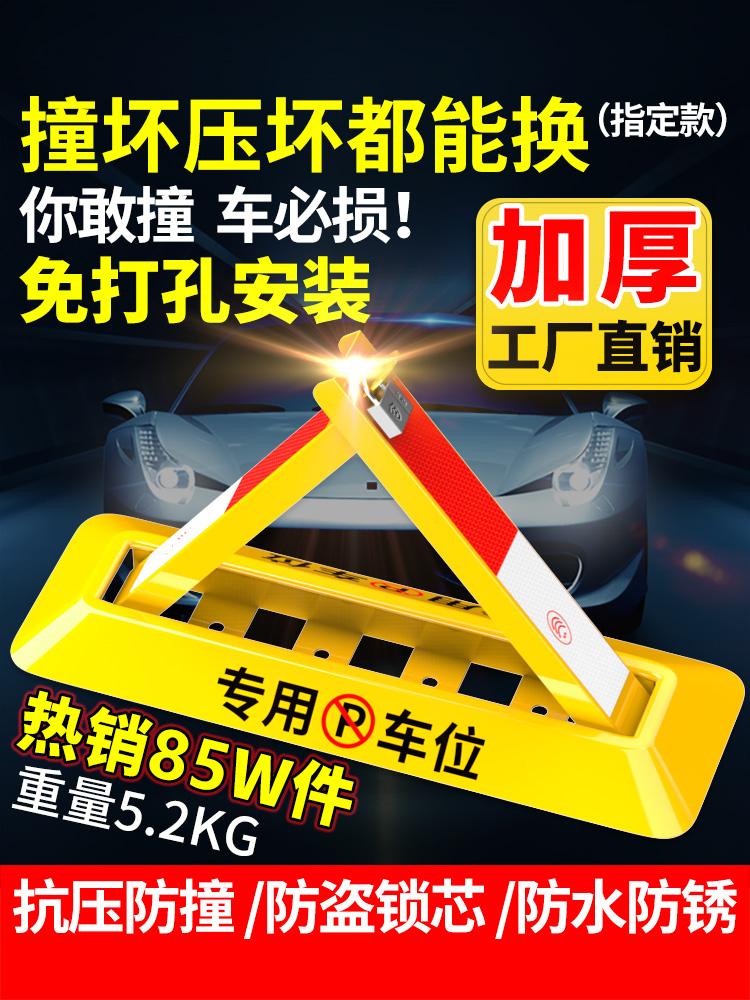 加厚加重车位锁豪华防撞三角锁A型车位锁停车架子占车位支架