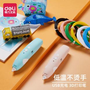 得力低温充电款3d儿童立体打印笔