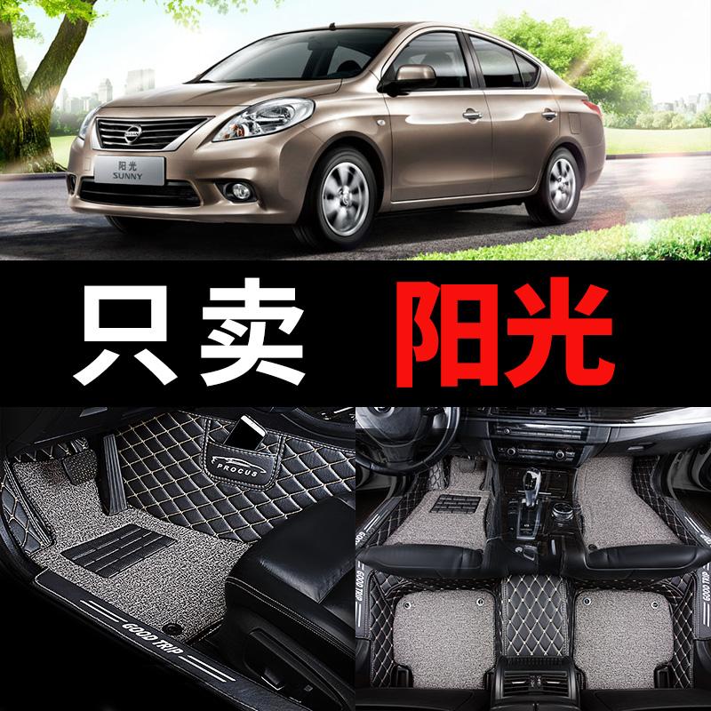 东风日产新阳光全包围专用汽车脚垫车2011款日产尼桑阳光地毯式11