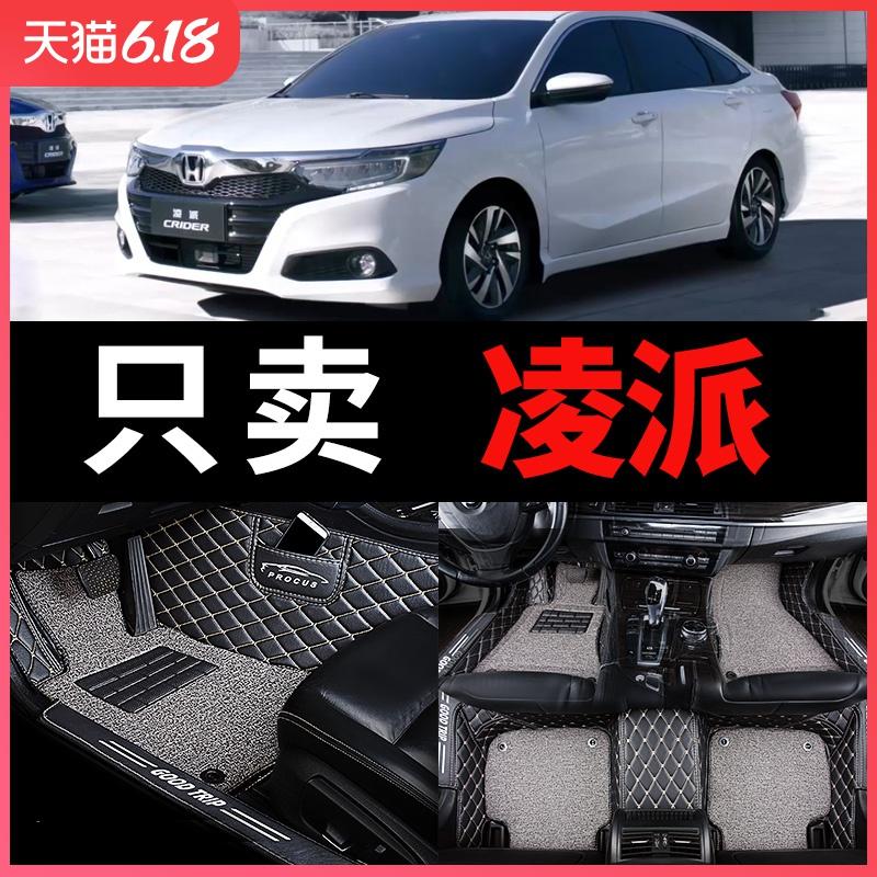 广汽本田19款新凌派2019新款全包围专车专用汽车脚垫车大广本地毯