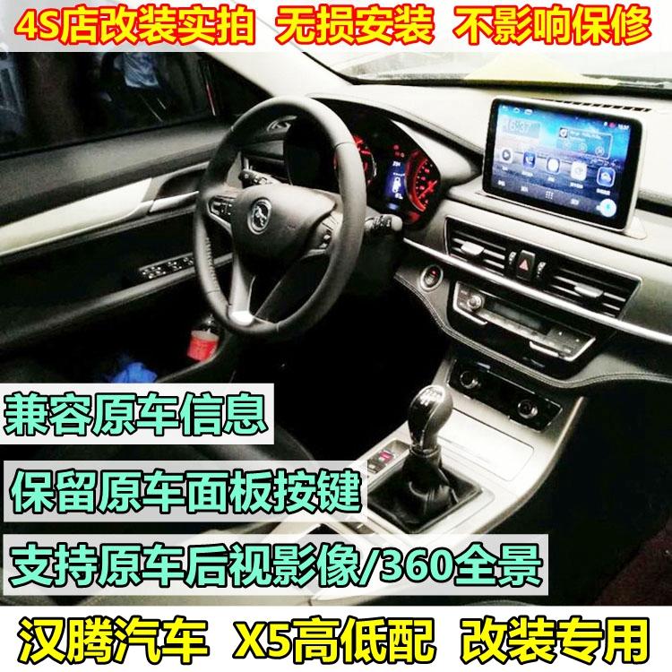 适用汉腾X7 X7S X5中控改装安卓智能导航仪 倒车影像记录仪一体机