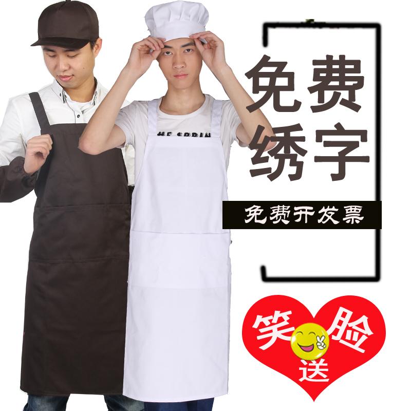 围裙加长男女通用来图定制绣店名服务生饭店面点餐厅超市工作服
