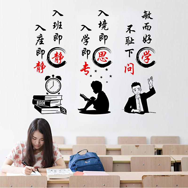 班级教室墙贴文化 布置装饰托管班学校辅导班励志标语评比贴纸画
