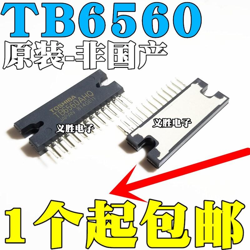 【非翻新】全新原装进口 TB6560AHQ 步进电机驱动芯片 ZIP-25