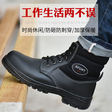 劳保鞋男冬季加绒防寒保暖棉鞋钢包头防砸防刺穿工地工作高帮棉靴