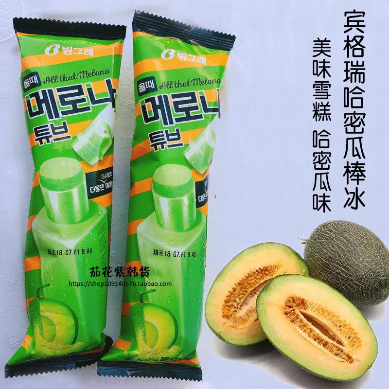 宾格瑞哈密瓜味棒冰130g 韩国进口雪糕冰棍冷饮料韩式冰棒冰激凌