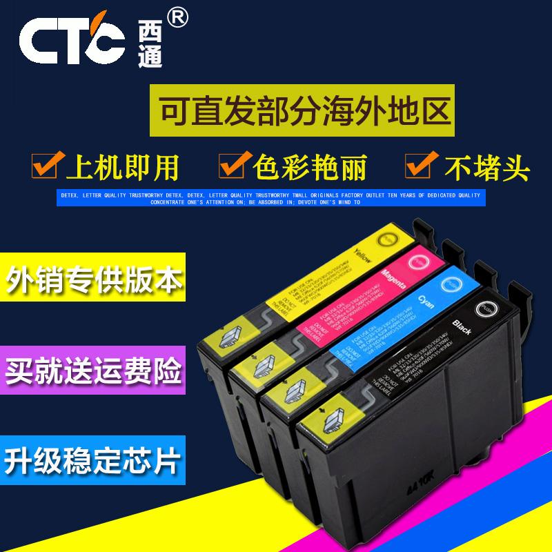 西通 适合爱普生 WF7018 7511 7521 T141 ME330 ME620F墨盒ME33 ME32 ME35 me350 me340打印机墨水盒