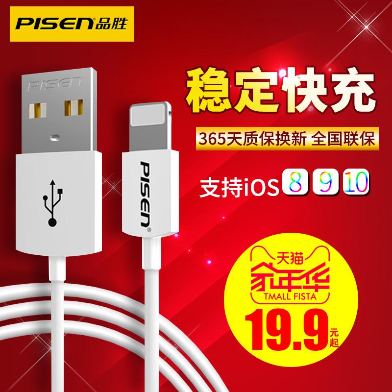 Продуктов проверять подлинность iphone6s данных 6 яблоко 5s 7plus зарядки мобильных телефонов контрольная линия шесть быстро заряжать i7 линия положительный
