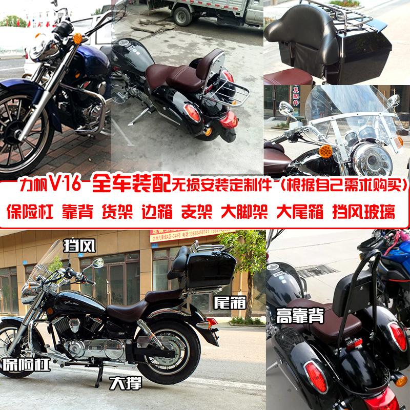力帆太子摩托车250-D V16整车改装保险杠后靠背边箱货架尾箱定制