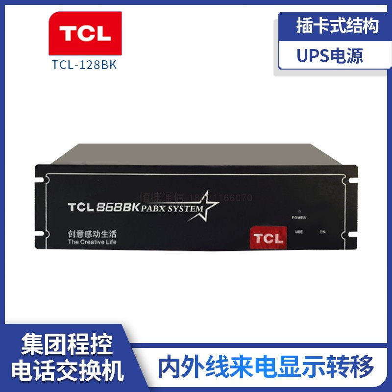 Tcl-128bk group telephone exchange 8 external line 72 extension in and out of towing billing cabinet