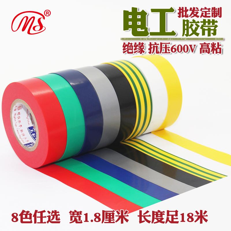 明慎高级电工胶带绝缘胶布电线电气PVC防水胶带布宽1.8公分长18米