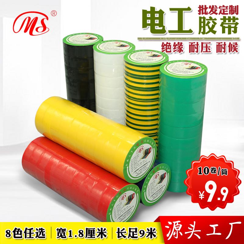 明慎电工胶带绝缘胶布PVC防水电气绝缘胶带电工胶布10卷精装包邮