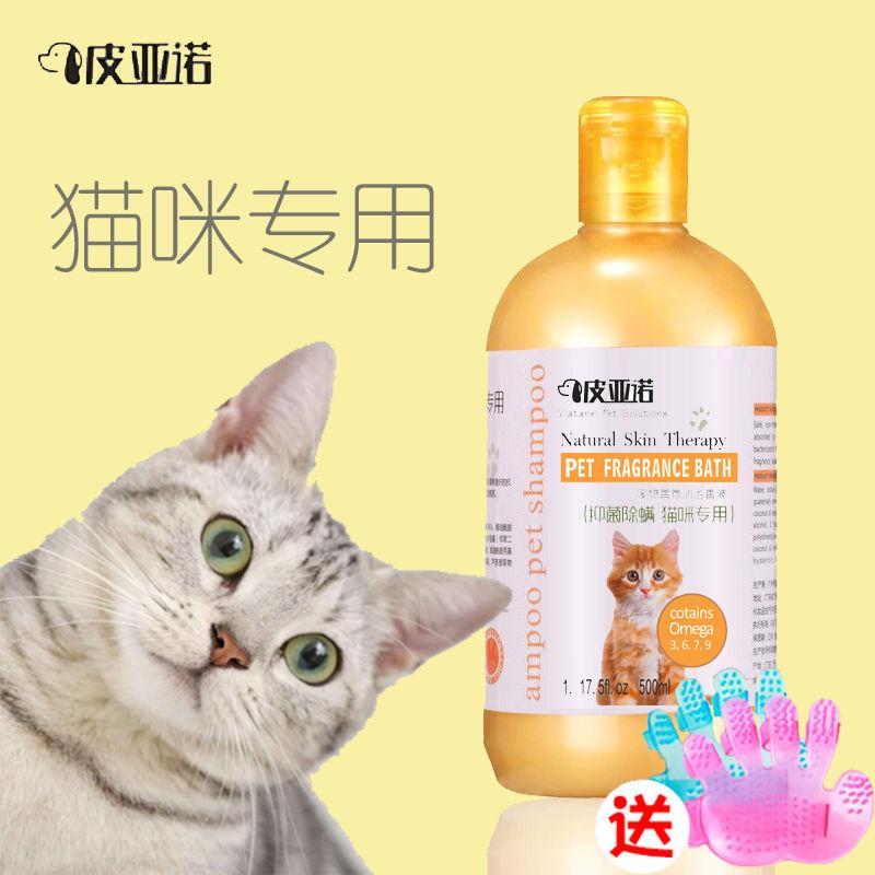 猫咪沐浴露 除虱灭蚤宠物日用品洗澡香波幼猫可用洗发露浴液 包邮