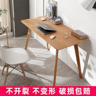 书桌实木简约电脑桌台式 家用北欧简易卧室写字台学生习桌办公桌子