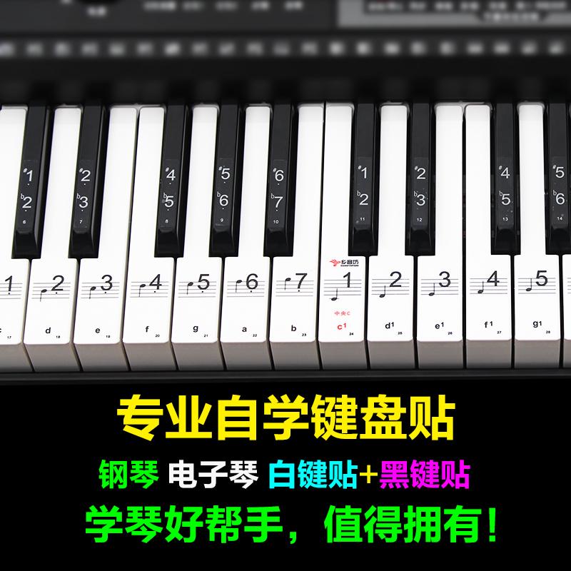 88 связь 61 связь 54 связь прозрачный пианино клавиатура наклейки электроорган гусли паста пять линий спектр простой спектр заметка связь позиция паста