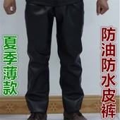 春夏薄款PU皮裤防油防水皮裤机修玻纤水产厨师保洁劳保服工作裤