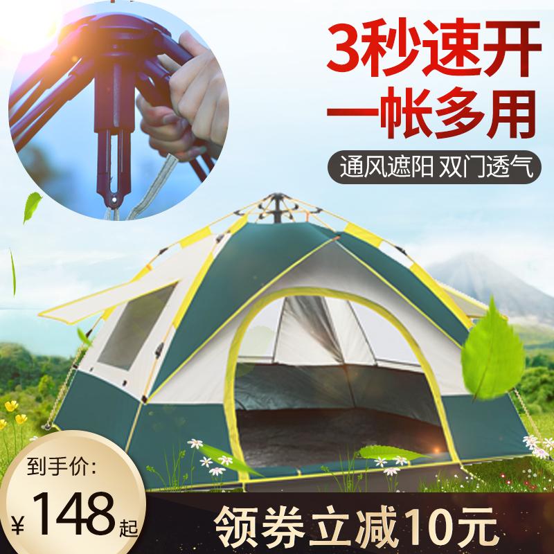 蒂利仕帐篷户外野营加厚全自动露营防暴雨野外2单人帐蓬3-4人家用